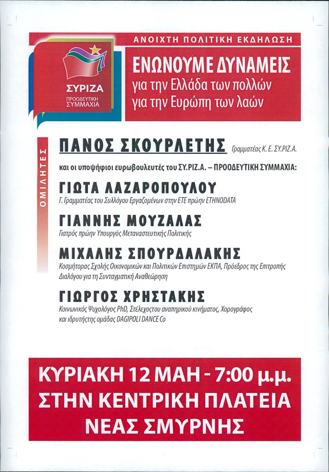 7c426bdad294 Αναρτήθηκε από ΣΥΡΙΖΑ ΓΛΥΦΑΔΑΣ στις 11.5.19 Δεν υπάρχουν σχόλια