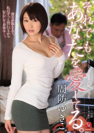 JUX-548 Still I Love You. Suo Yukiko