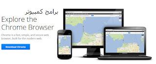 تحميل جوجل كروم اخر اصدار 2018 عربى