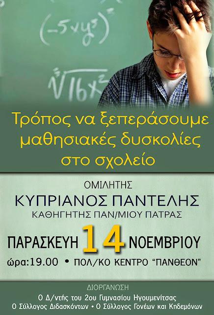 """""""Τρόποι να ξεπεράσουμε τις μαθησιακές δυσκολίες"""" Εκδήλωση την Παρασκευή στο Πάνθεον Ηγουμενίτσας"""