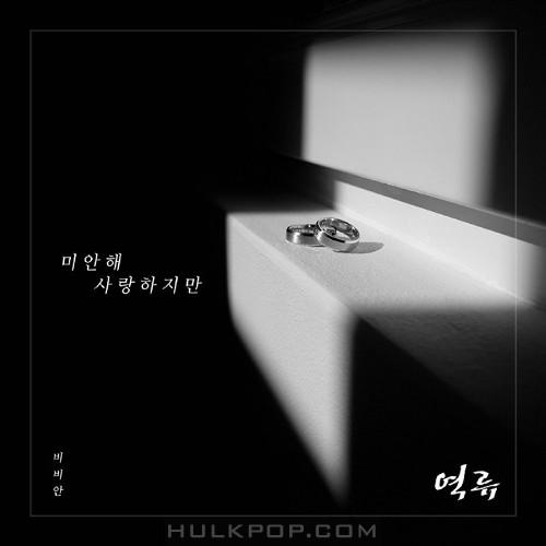 BBAHN – Backflow OST Part.6