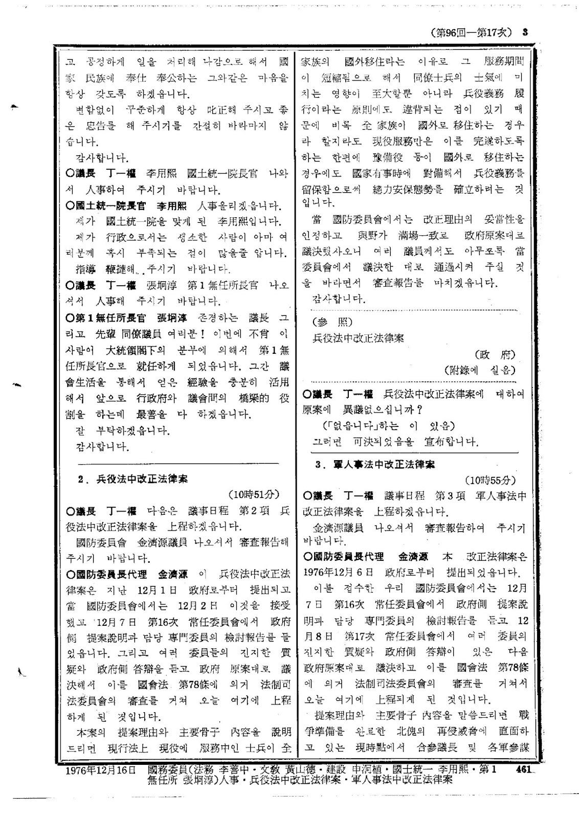 GOKI2: 外交機関100M以内集会禁...