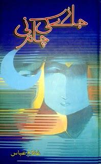 Jaare Ki Chandni By Ghulam Abbas
