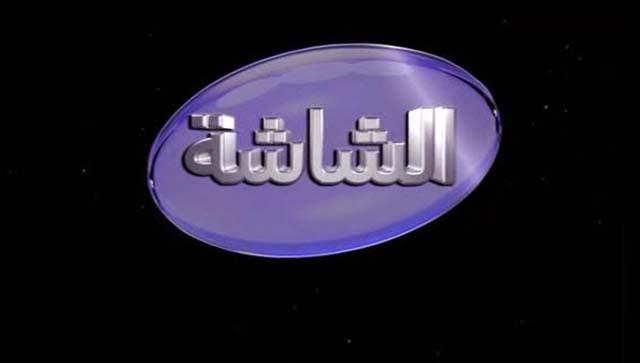 تردد قناة الشاشة ALShasha للافلام مكان قناة ماجستيك سينما المتوقفة 2016 الجديد على النايل سات