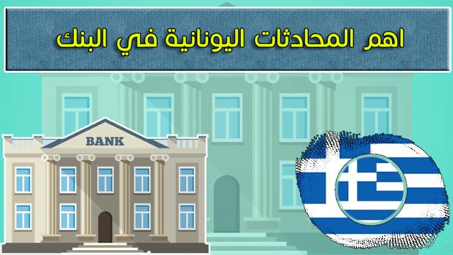 """اهم المحادثات اليونانية في البنك  """"Στην τράπεζα"""""""