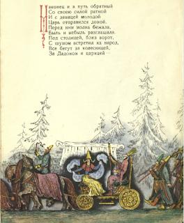 illjustracii-skazka-o-zolotom-petushke-hudozhnik-v-konashevich-10