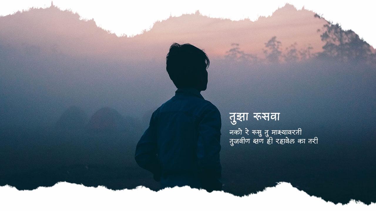 तुझा रूसवा - मराठी कविता | Tujha Rusawa - Marathi Kavita