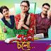 Abar Ekla Cholo Title Song Lyrics - Zee Bangla Cinema Movie