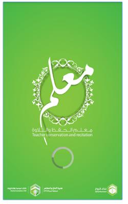 تحميل القران الكريم مجانا برنامج المعلمين الجدد برنامج المعلم لحفظ القران