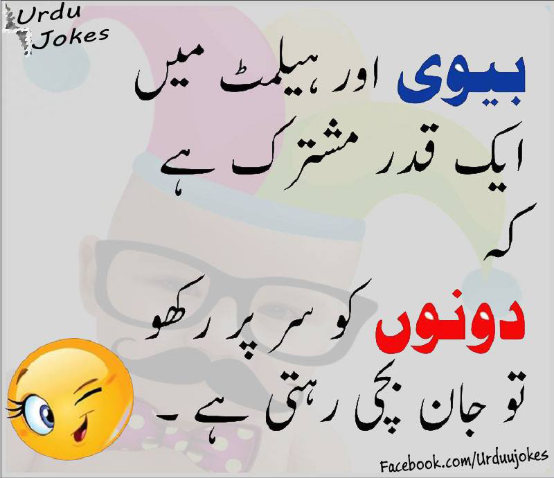 Urdu Jokes Images Pictures-2181
