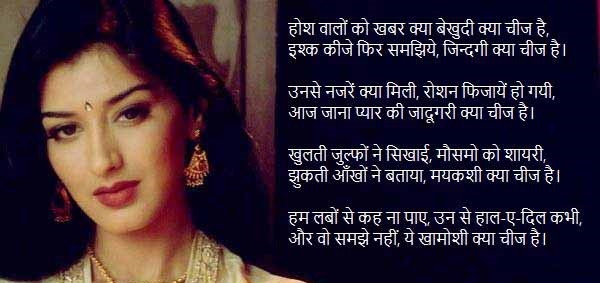Hindi Shayari | Hosh Walon Ko Khabar Kya