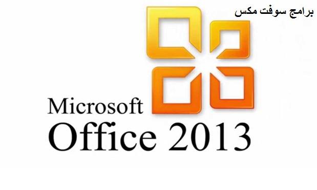 تحميل برنامج اوفيس 2013 عربي و انجليزي كامل microsoft office 2013 مجانا