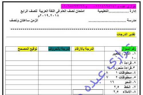 امتحان بوكلت لغة عربية للصف الرابع ترم أول 2019 بتوزيع الدرجات أحدث مواصفات مستر عزازى عبده