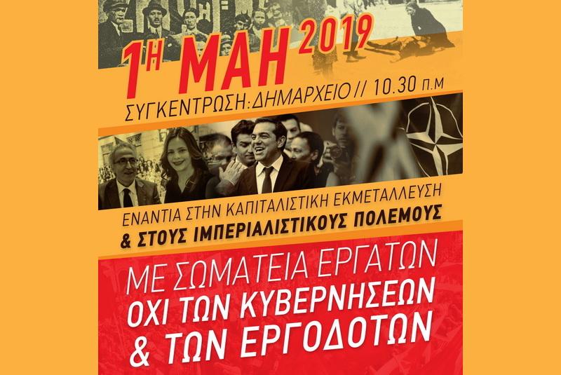Αλεξανδρούπολη: Απεργιακή συγκέντρωση του ΠΑΜΕ για την Εργατική Πρωτομαγιά