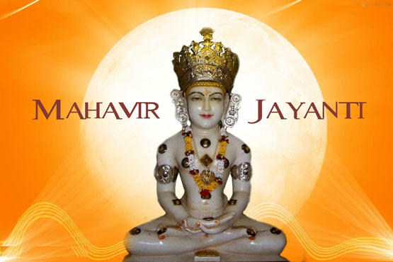 Mahavir Jayanti 2017 Images Download