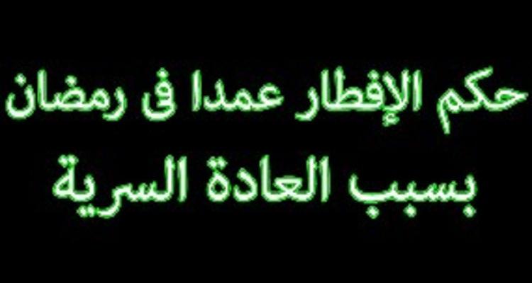 هل أن العادة السرية في يوم رمضان تفطر....مهم للرجال و النساء