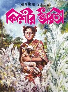 Sharadia Kishor Bharati 2016