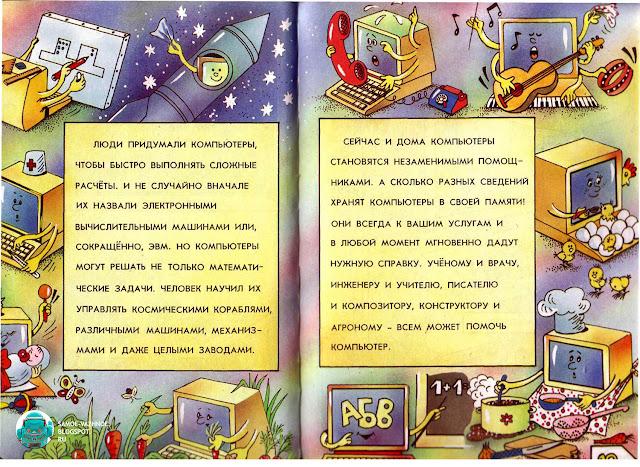Зарецкий Труханов А я был в компьютерном городе Художники Десятник И Олейников 1990 год.  А я был в компьютерном городе. А я был в компьютерном городе читать онлайн. А я был в компьютерном городе читать. Фортран программирование. Профессор Фортран. Зарецкий, Андрей Владленович. А я был в компьютерном городе pdf. А я был в компьютерном городе скачать. Энциклопедия профессора Фортрана картошка.