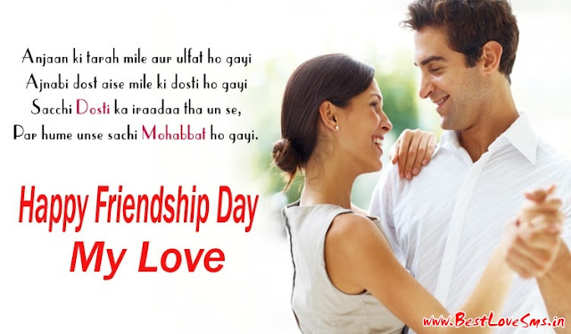 50+ Happy Friendship Day 2017 Pictures Images Greetings Wishes SMS Message For Friends And Lover
