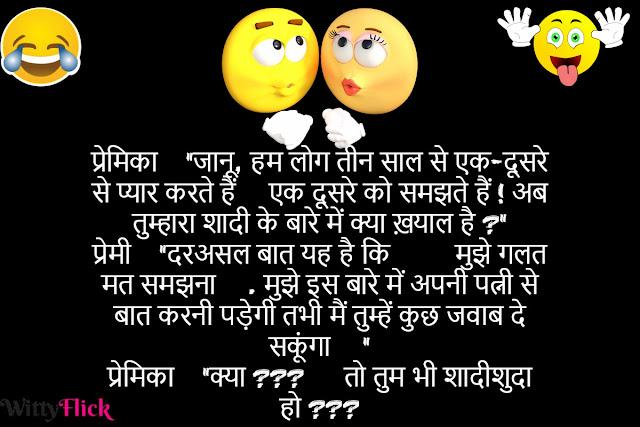 हसी मजाक के चुटकुले | आज का जोक्स - Jokes In Hindi-Gf Bf