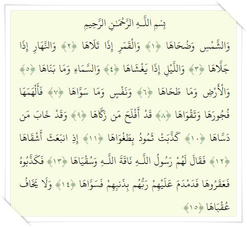 091 Al Quran : Surah Ash-Shams