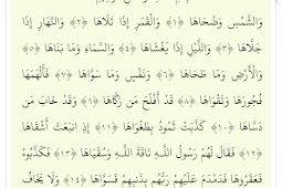 091 Al Quran : Surah Ash-Shams, Tafsir Jalalayn