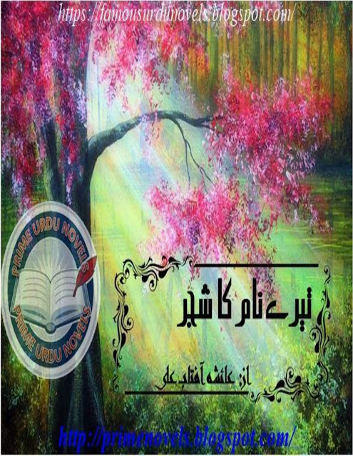 Tere naam ka shajar novel pdf by Ayesha Aftab Ali