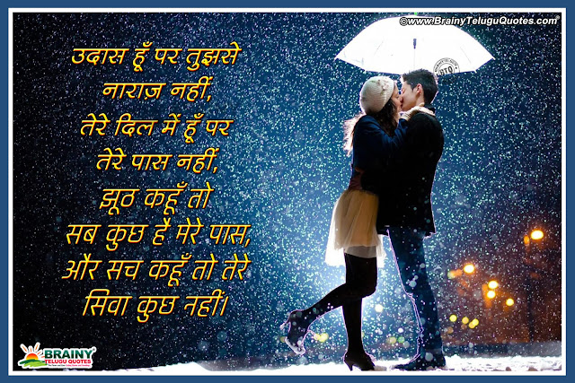 hindi quotes, love messages in Hindi, hindi font quotes, best love quotes in Hindi