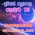 රාහු කාලය | ලග්න පලාපල 2020 | Rahu Kalaya 2020 |2020-01-09