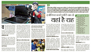 how-to-become-engineer-details-in-hindi