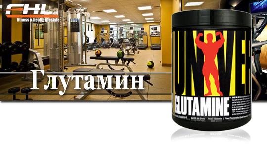 Кой е най-добрия Глутамин-L-glutamine-цена, качество.Как да изберем най-добър глутамин
