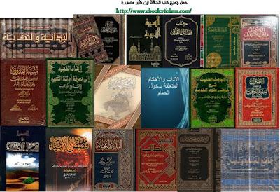 حمل جميع كتب الحافظ ابن كثير مصورة pdf