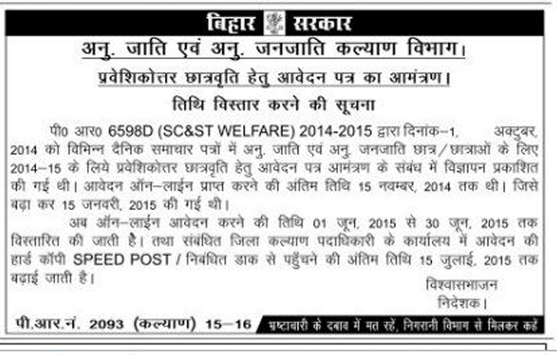 Last date for Apply online for Post Matric Scholorship