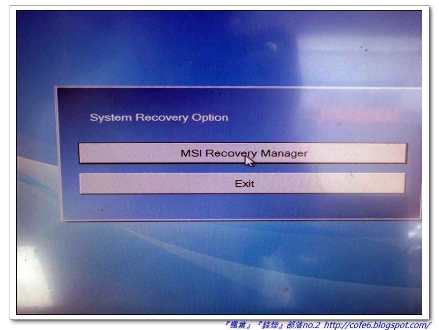 『楓葉』『鋒燁』部落no.2: 各種品牌電腦的還原鍵 各家筆電 還原鍵 ASUS : [F9] Acer : [Alt]+[F10] MSI微星[F3]