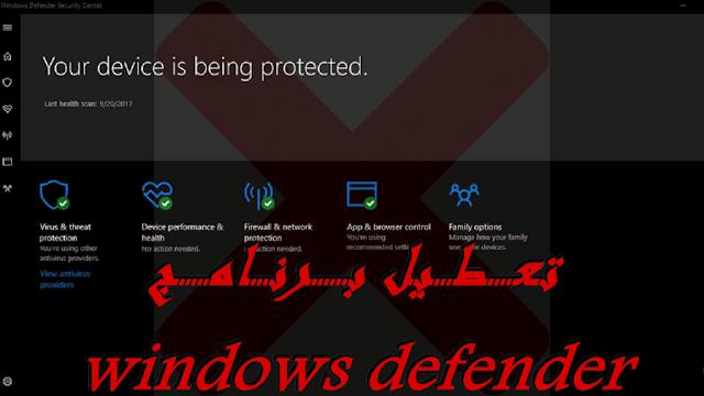 كيف أعطل windows defender في الويندوز 10 ولماذا يجب تعطيل الويندوز ديفندر