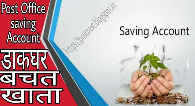 डाकघर बचत खाता Post Office Saving Account ( SB Account )