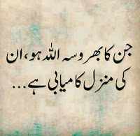 Best Urdu Islamic Quotes Wallpapers Pics Sad Poetry Urdu