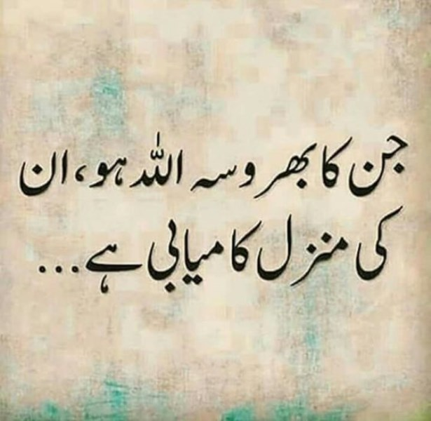 Best Islamic Inspirational Quotes In Urdu Sad Poetry Urdu