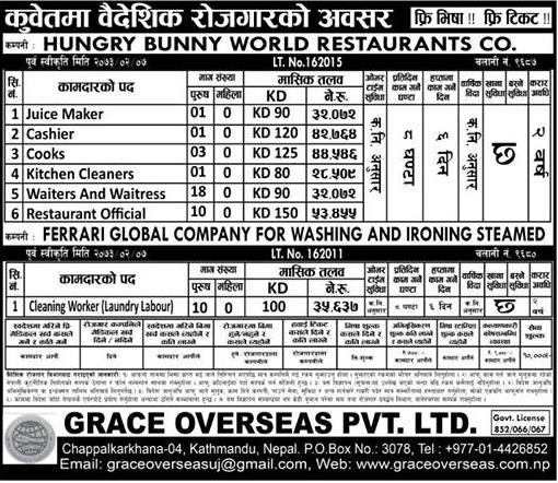 Free Visa & Free Ticket, Jobs For Nepali In Kuwait, Salary -Rs.53,000/