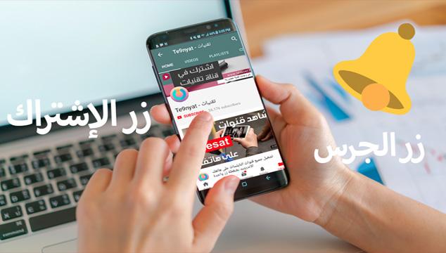 عمل مقدمة الإشتراك بالقناة و تفعيل الجرس داخل الهاتف بسهولة من خلال هاتفك و أفضل تطبيق مونتاج