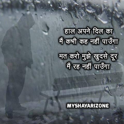 Dard Bhari Shayari Pic SMS