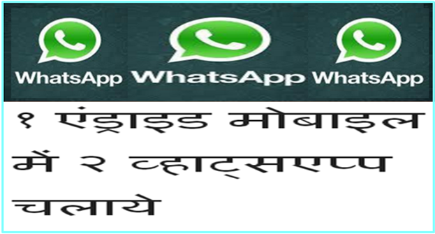 Use 2 whatsapp