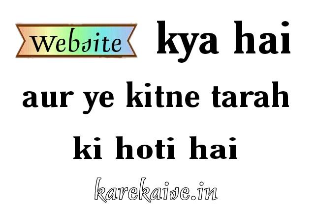 website-kya-hoti-hai-website-kaise-banti-hai-puri-jankari
