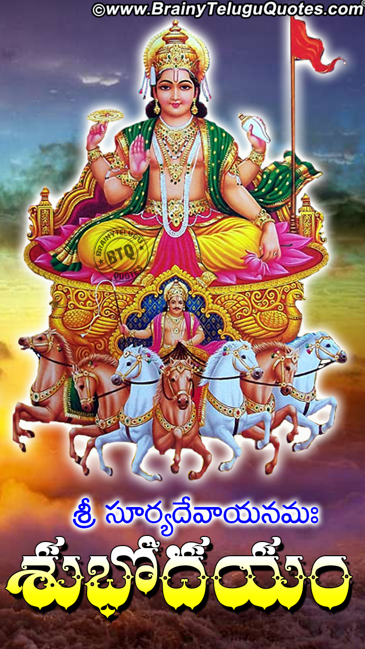 Wonderful Wallpaper Lord Good Morning - lord%2Bsurya%2Bblessings%2Bwith%2Bhd%2Bwallpapers-brainyteluguquotes  Image_946293.jpg