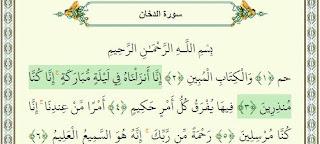 Teks Bacaan Surat Ad Dukhan Arab Latin dan Terjemahannya