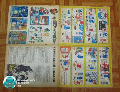 Старые журналы скачать. Весёлые картинки журнал скачать. Журнал Весёлые картинки № 4 1986 год.
