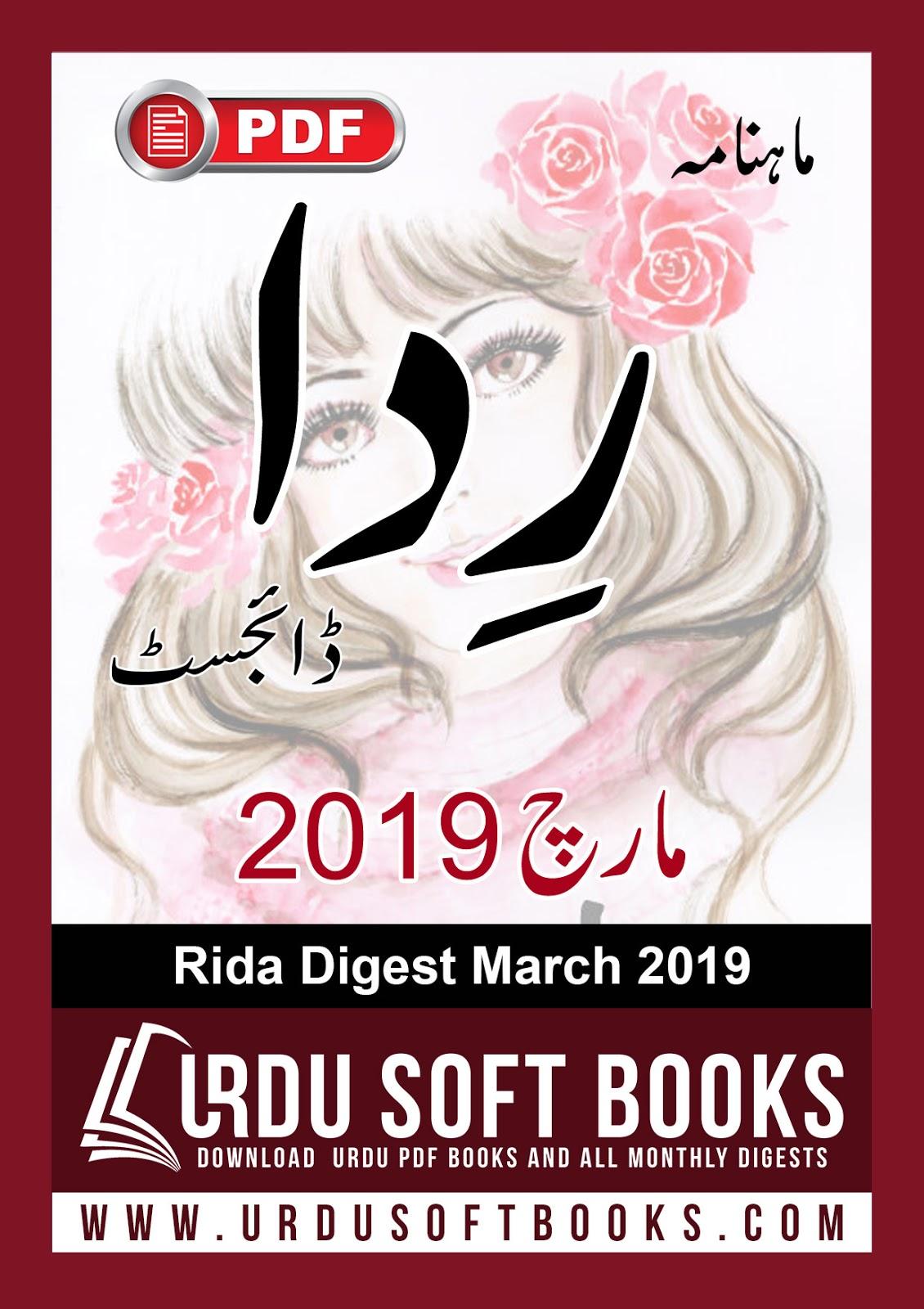 Hina Digest March 2016 Pdf