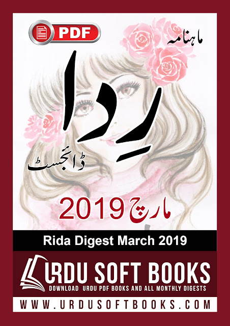 rida digest march 2019 pdf
