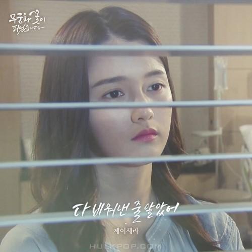 J-Cera – Lovers in Bloom OST Part.18