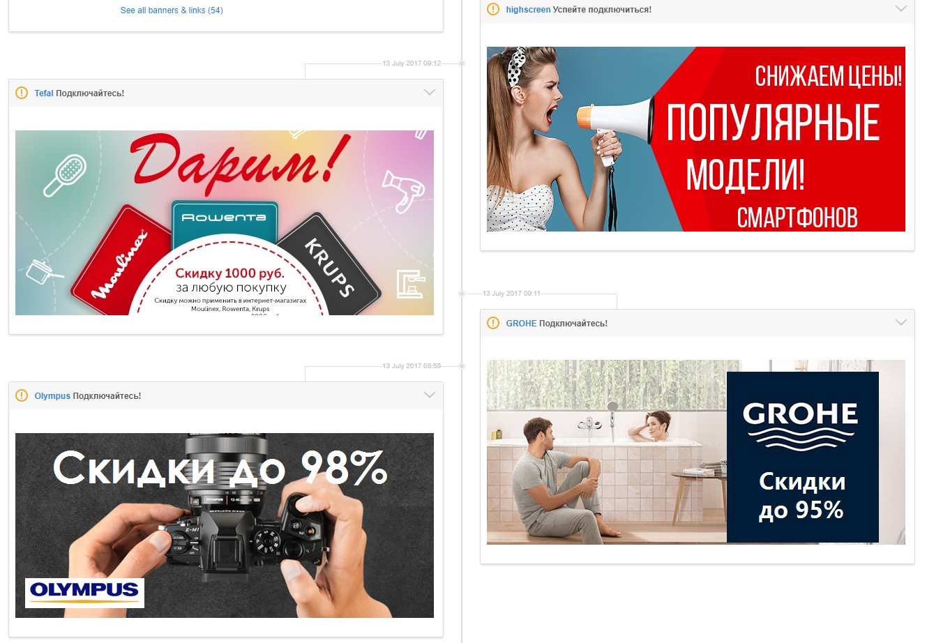 the most interesting offers from our advertisers. only for publishers